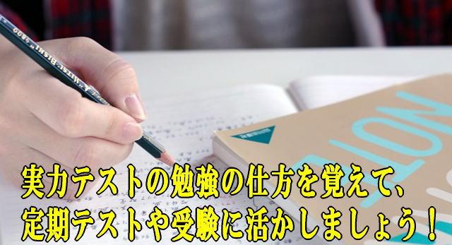 実力 テスト 勉強 法
